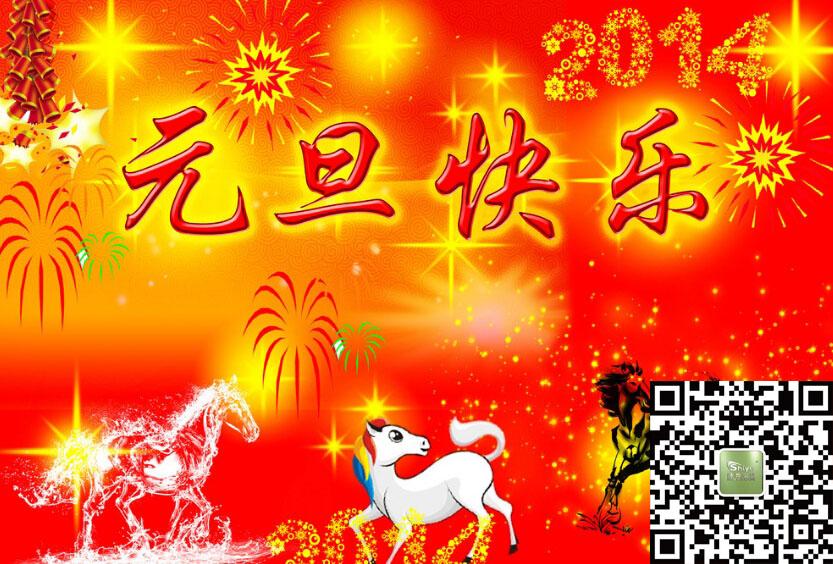 诗烨企业2015年元旦放假通知