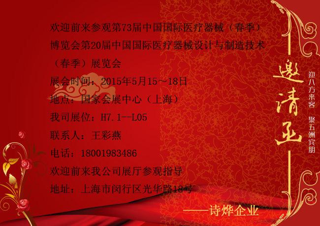 第73届中国国际医疗器械展览会邀请函