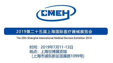 上海诗烨医疗家具诚邀您参加2019(第二十五届)上海国际医疗器械展览会