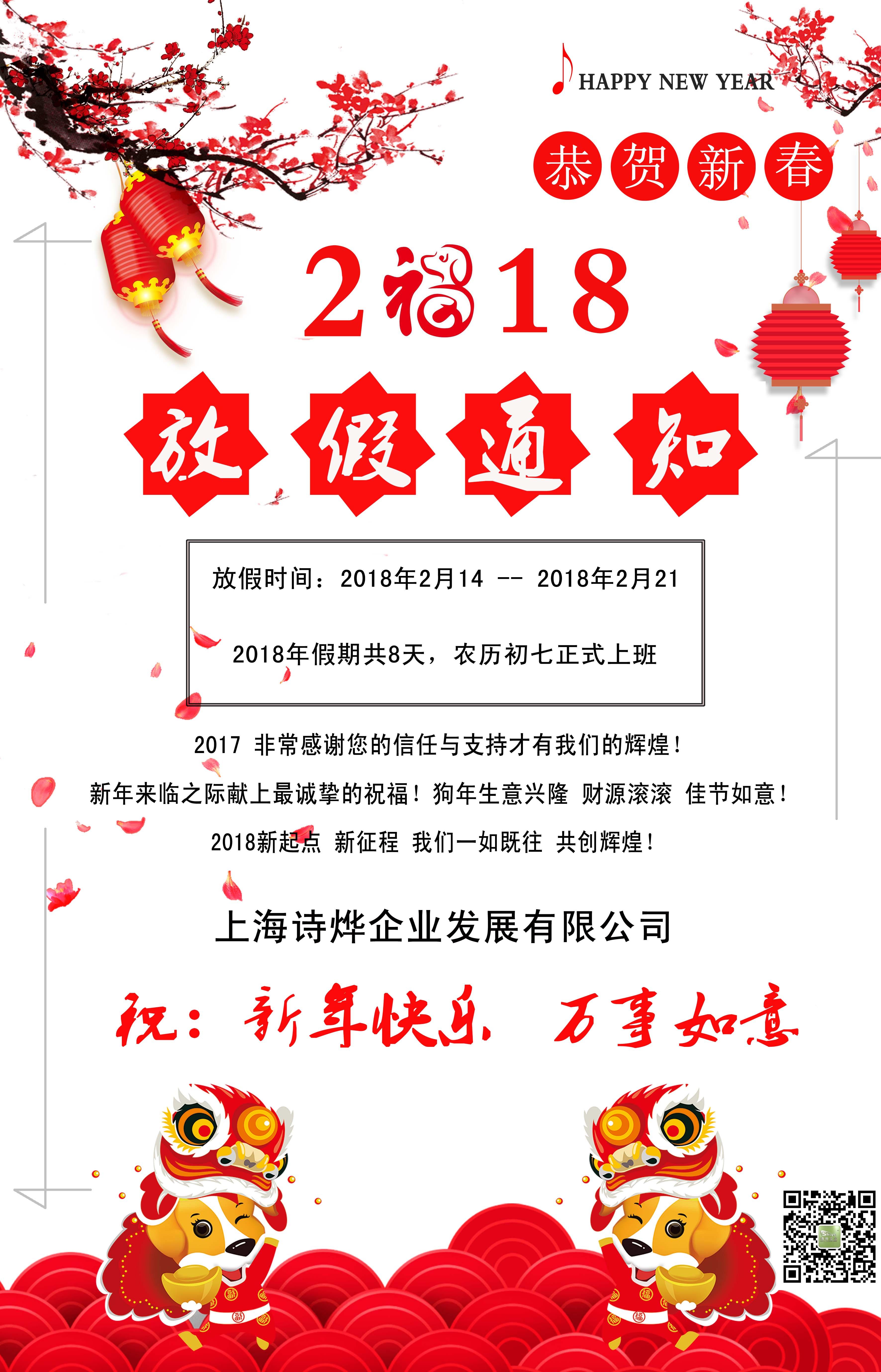 上海诗烨企业2018春节放假通知